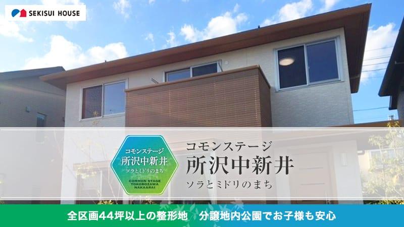 Main sb tokorozawa nakaaraii tablet
