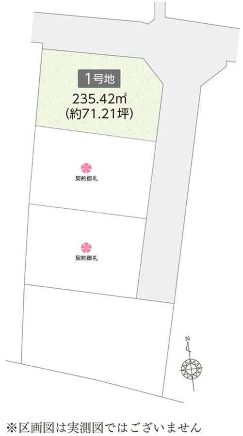 セキュレア鳥山下町 (建築条件付宅地分譲)
