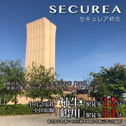 セキュレア柿生 (分譲住宅)