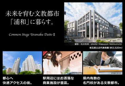 コモンステージ浦和区大東Ⅱ