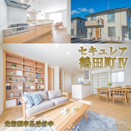 セキュレア鶴田町VI (分譲住宅)