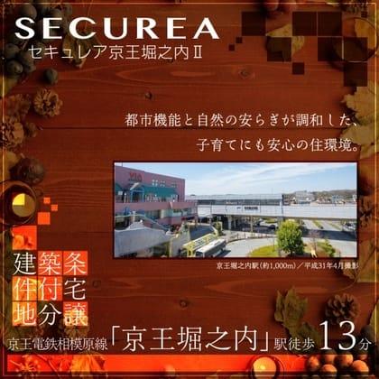セキュレア京王堀之内II (建築条件付宅地分譲)