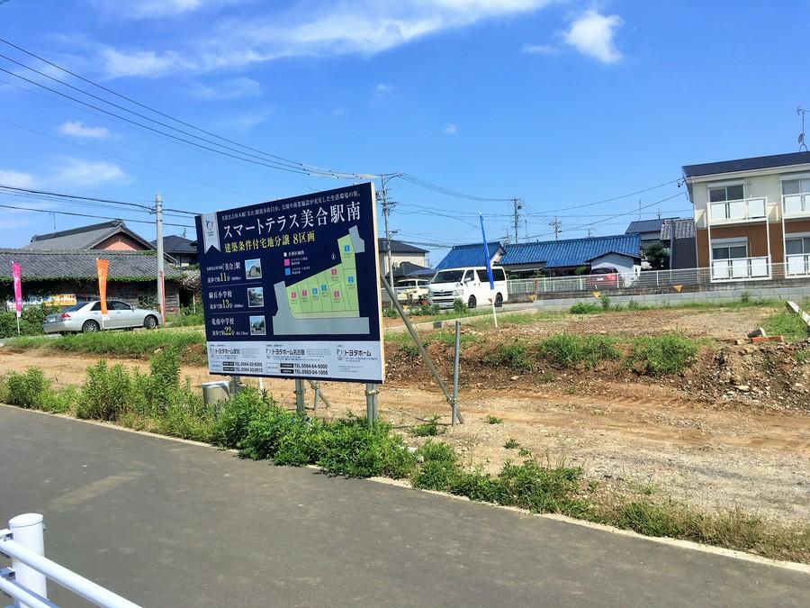 【トヨタホーム名古屋】スマートテラス美合駅南