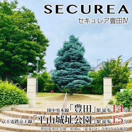 セキュレア豊田IV (建築条件付宅地分譲)