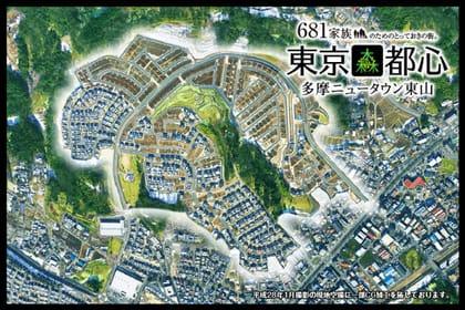 東京森都心 多摩ニュータウン東山 【森7区】(建築条件付宅地分譲)