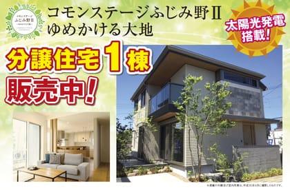 積水ハウス コモンステージふじみ野Ⅱ 分譲住宅