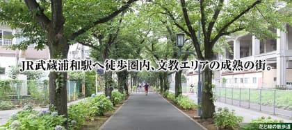 コモンライフ武蔵浦和
