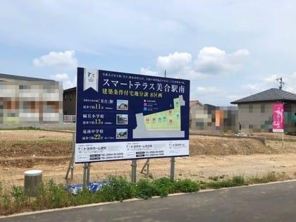 【トヨタホーム愛知】スマートテラス美合駅南