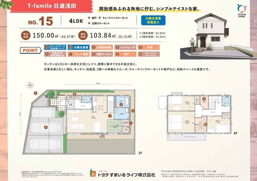 T-famile 日進浅田(建売住宅)
