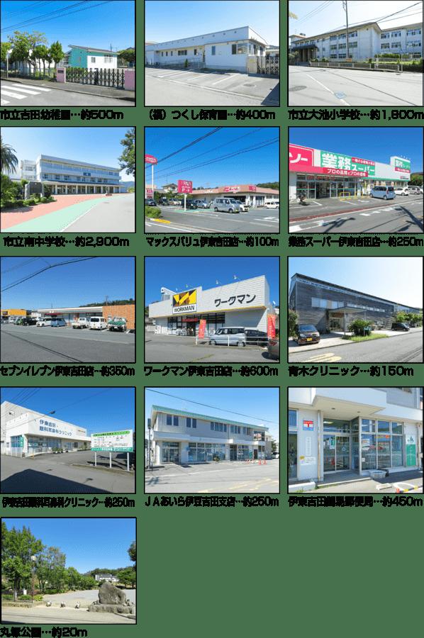伊東市「吉田丸塚」建売分譲住宅