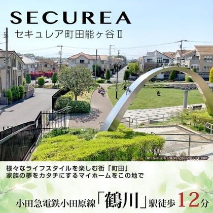 セキュレア町田能ヶ谷II (建築条件付宅地分譲)