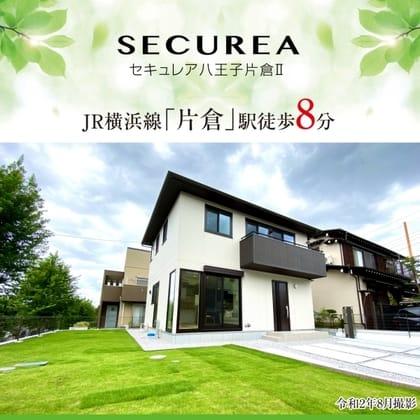 セキュレア八王子片倉II (分譲住宅)