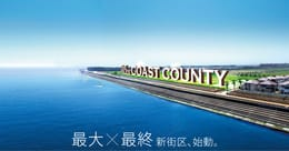 THE ISLES COAST COUNTY 第1期1次