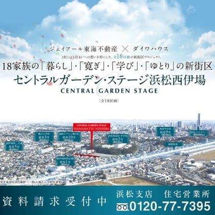 セントラルガーデン・ステージ浜松西伊場 (建築条件付宅地分譲)