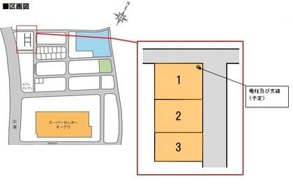 幸田六栗7-3街区