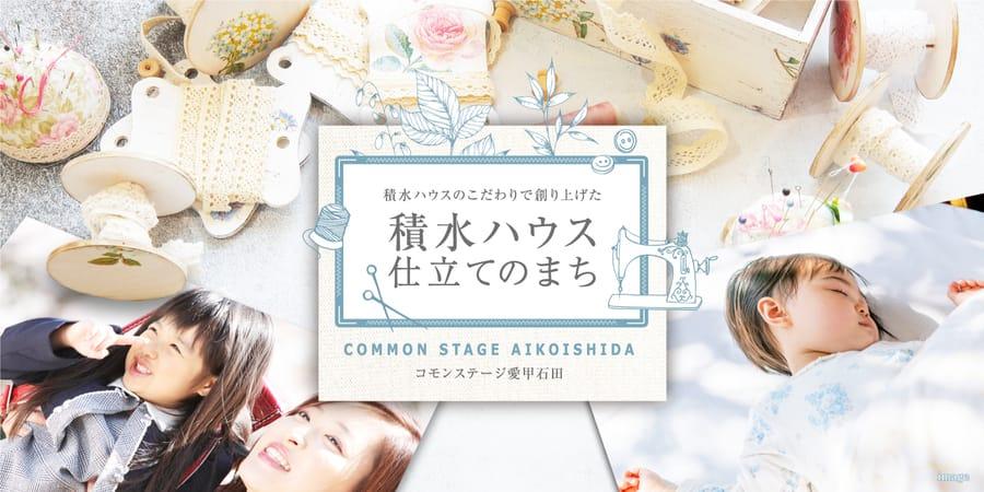コモンステージ愛甲石田