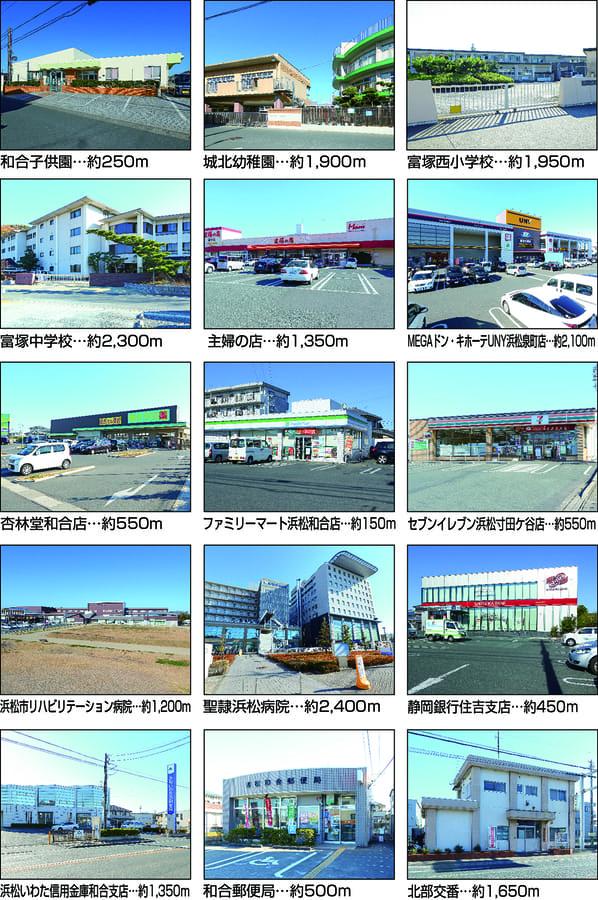 浜松市中区「和合町」