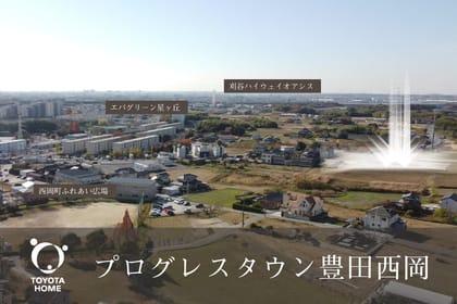 プログレスタウン豊田西岡