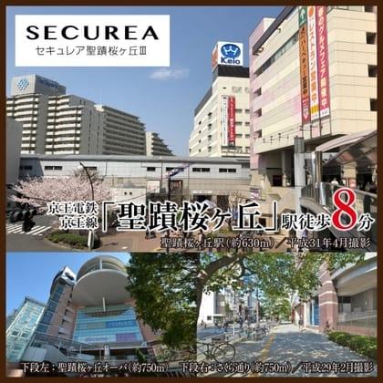 セキュレア聖蹟桜ヶ丘III (建築条件付宅地分譲)