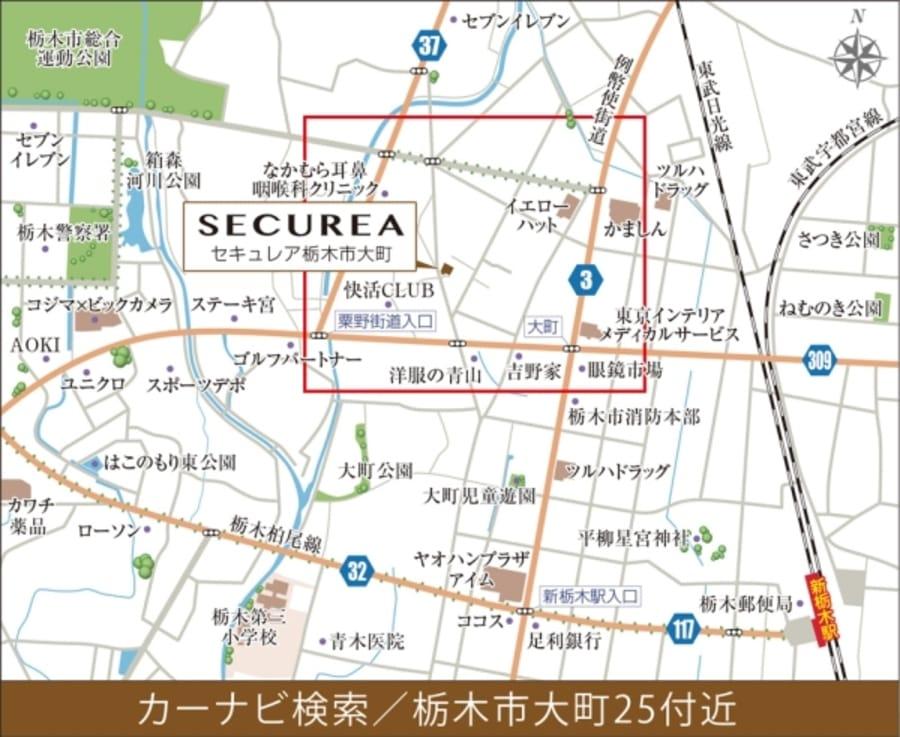 セキュレア栃木市大町 (建築条件付宅地分譲)