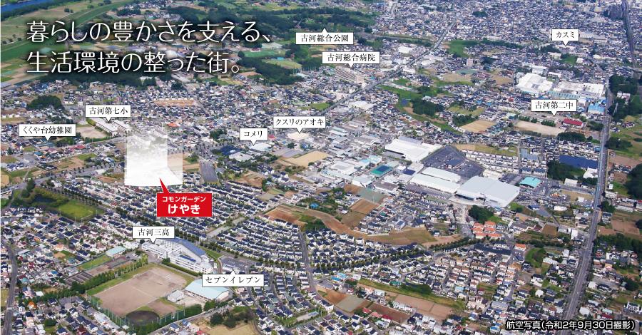 コモンガーデンけやき(建築条件付宅地)