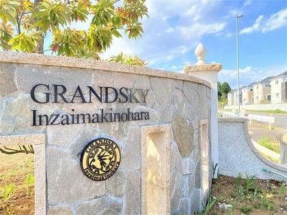 GRANDSKY 印西牧の原