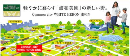 コモンシティ WHITE HERON 浦和Ⅳ