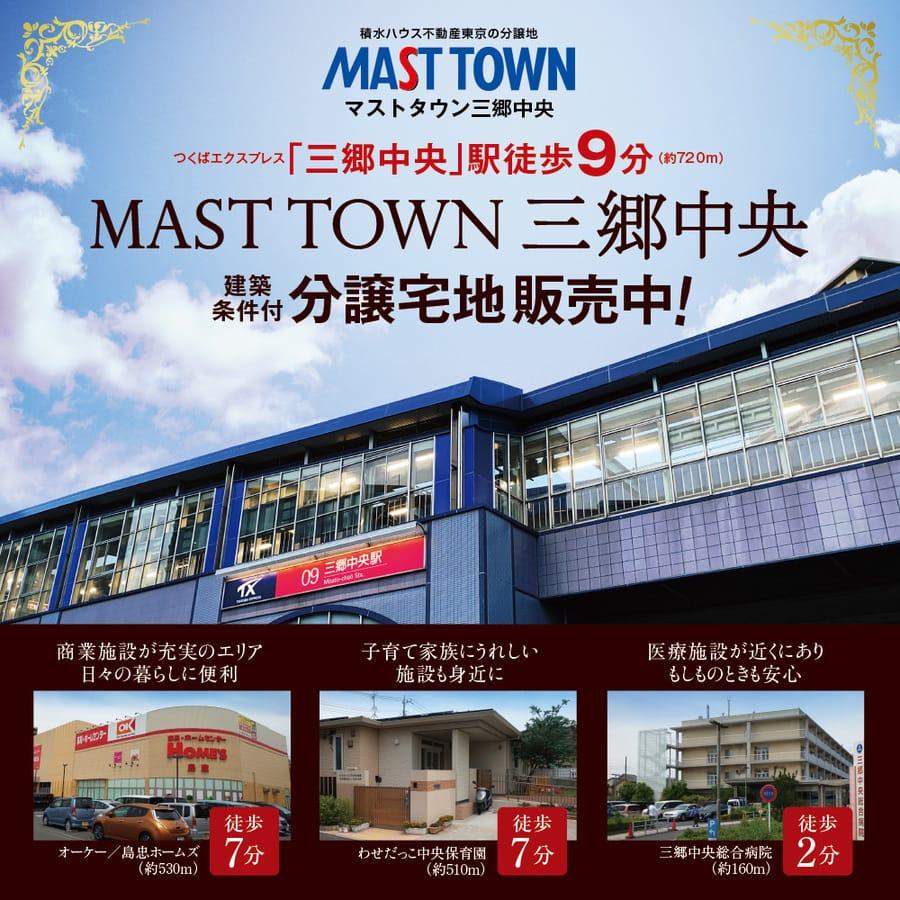 マストタウン三郷中央