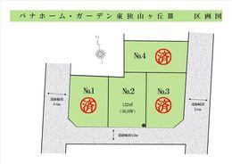 パナホーム・ガーデン東狭山ヶ丘Ⅲ(建築条件付)