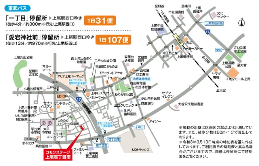 コモンステージ上尾壱丁目南