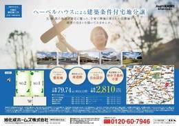 川崎・鋼管通1丁目ヘーベルハウス建築条件付宅地分譲
