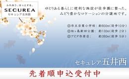 セキュレア五井西 (建築条件付宅地分譲)