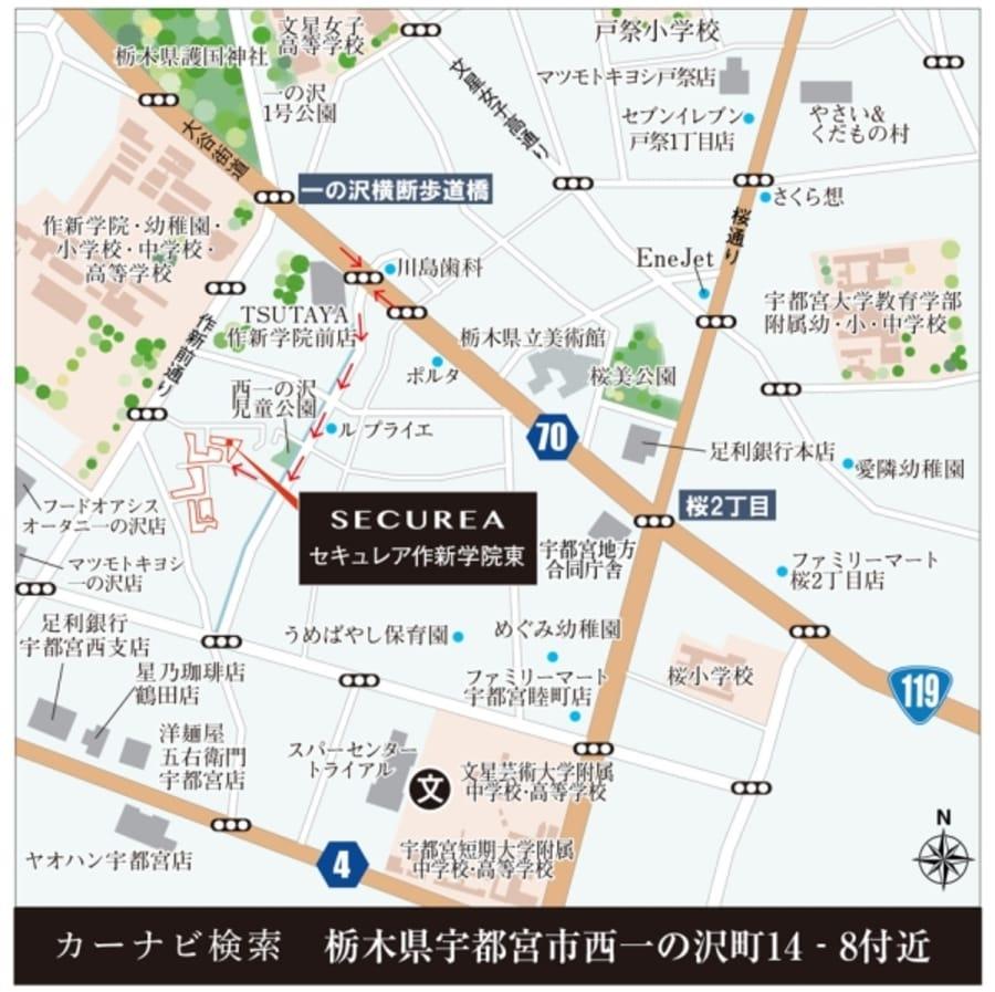 セキュレア作新学院東 (分譲住宅)