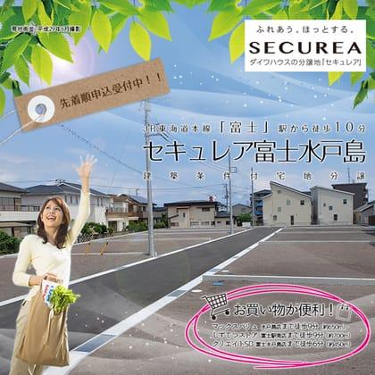 セキュレア富士水戸島 (建築条件付宅地分譲)