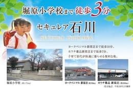 セキュレア石川 (建築条件付宅地分譲)