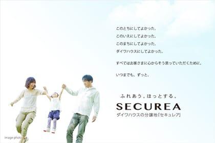 セキュレア甲府千塚 (分譲住宅)