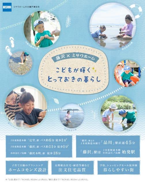 【ミサワホーム】ヒルズガーデン湘南羽鳥