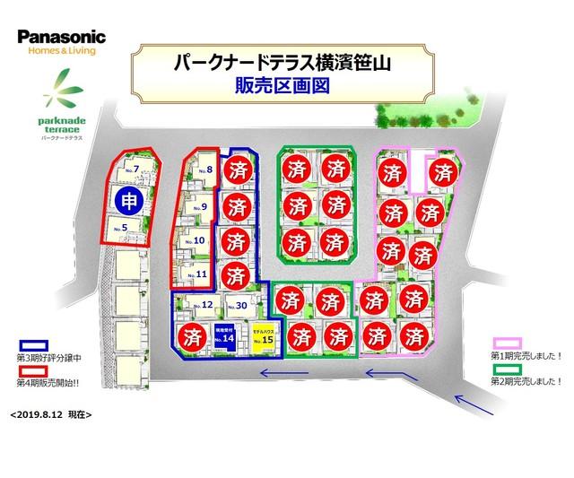 【Panasonic Homes】パークナードテラス横濱笹山