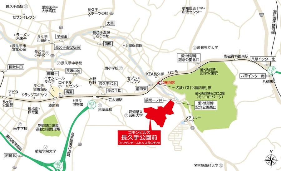 コモンヒルズ長久手公園前【建売分譲】