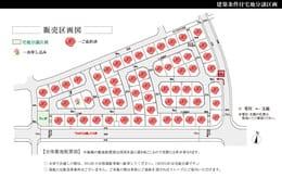 スマートコモンステージ四街道めいわ〈建築条件付宅地分譲〉