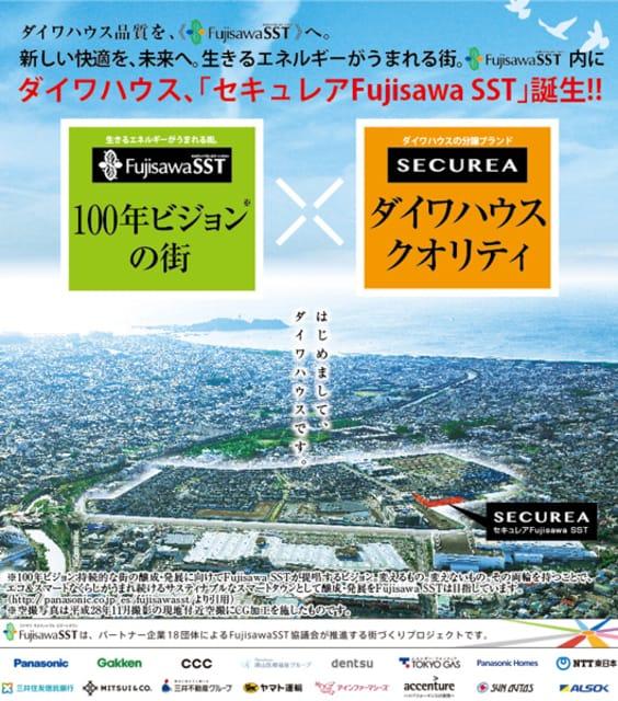 セキュレアFujisawa SST (分譲住宅)