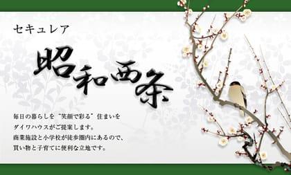 セキュレア昭和西条 (分譲住宅)
