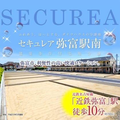 セキュレア弥富駅南 (建築条件付宅地分譲)