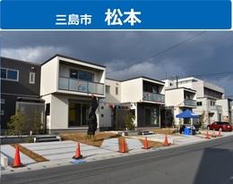 三島市「松本」建売分譲住宅