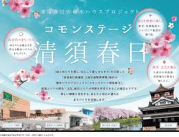 コモンステージ清須春日