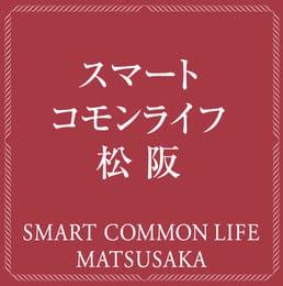 スマートコモンライフ松阪