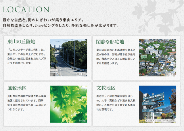 コモンステージ東山元町