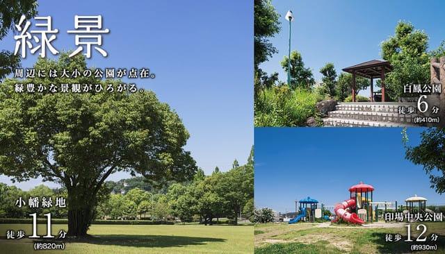 コモンステージ印場元町