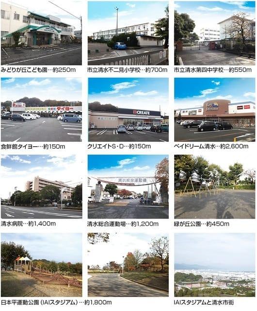 静岡市清水区「エンブルタウン清水日立町」