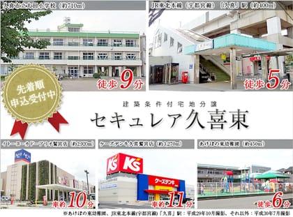セキュレア久喜東 (建築条件付宅地分譲)